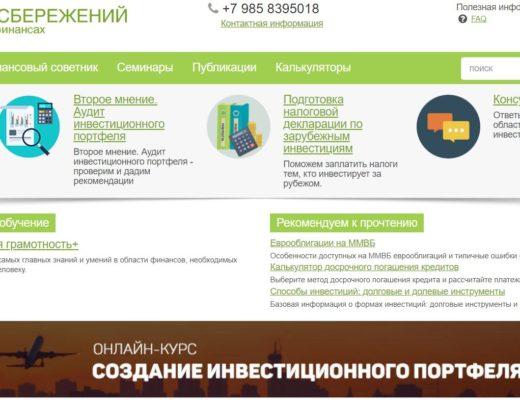 «Рост Сбережений» – отзывы и обзор сайта