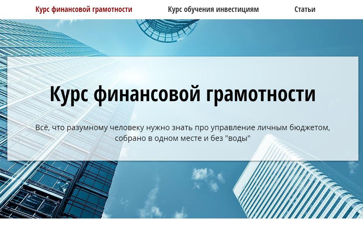 «ECOFIN CLUB» – обзор деятельности, мониторинг сайта