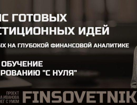 «ФИНСОВЕТНИК» – инвестиционный проект, обзор ресурса