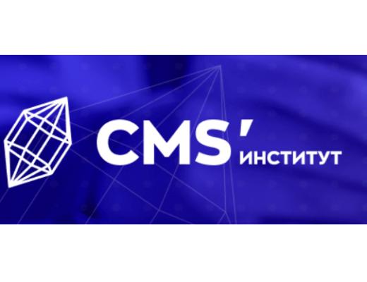 Отзывы про CMS institute (CMS институт)