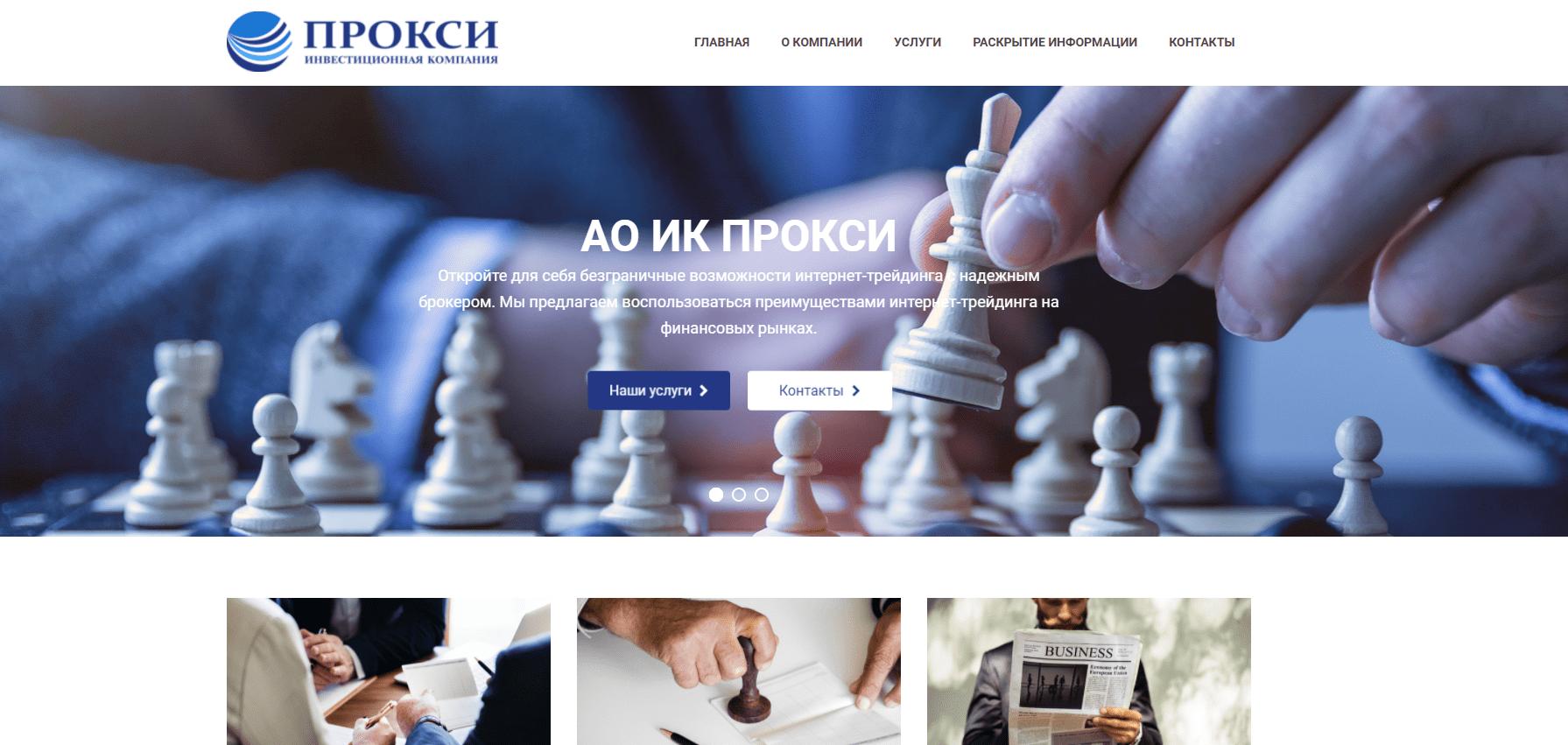 Официальный сайт инвестиционной компании «Прокси»