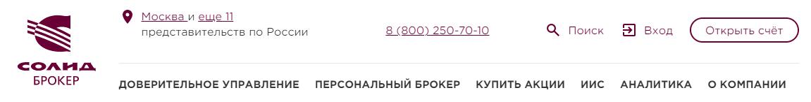 Официальный сайт ИФК Солид