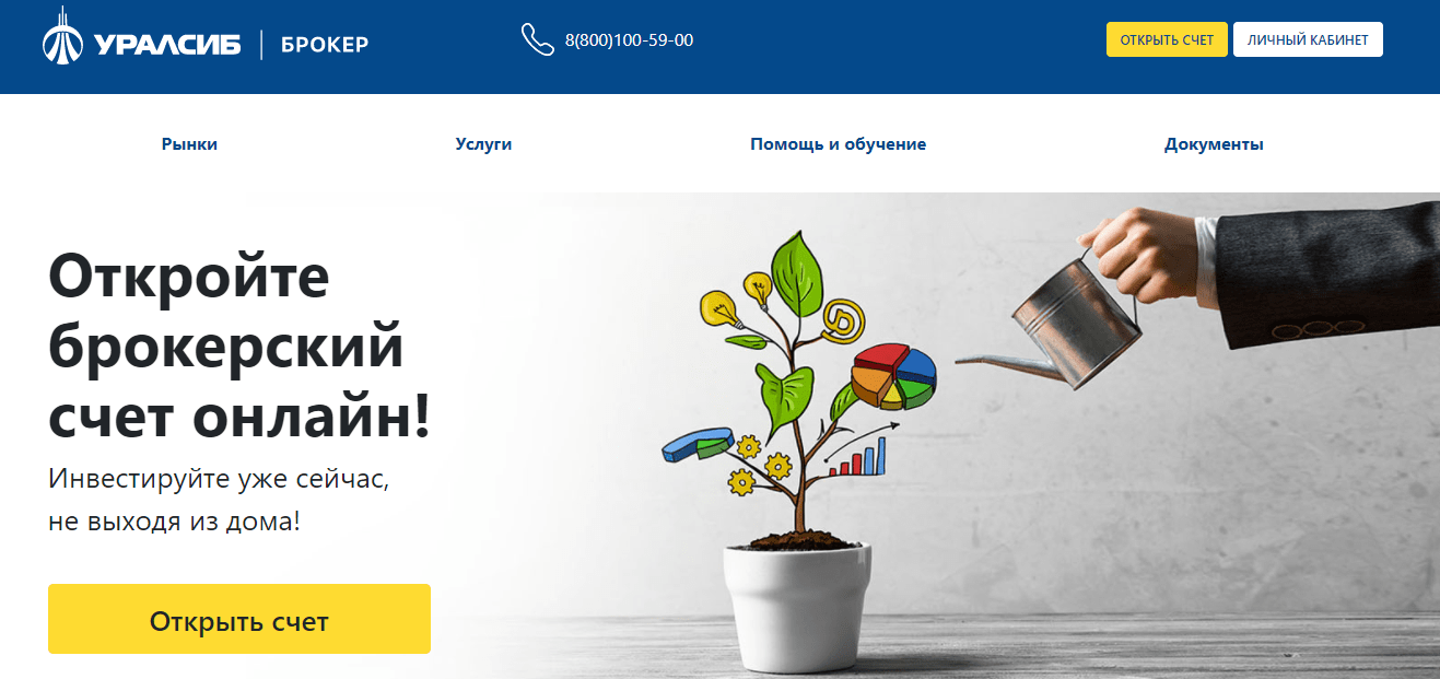 Официальный сайт компании УРАЛСИБ Брокер