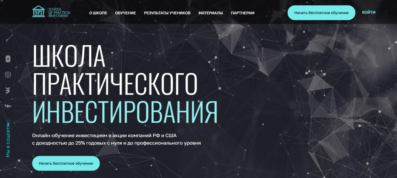Официальный сайт Школы практического инвестирования