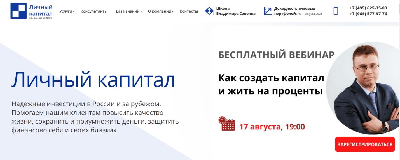 Официальный сайт компании Личный капитал