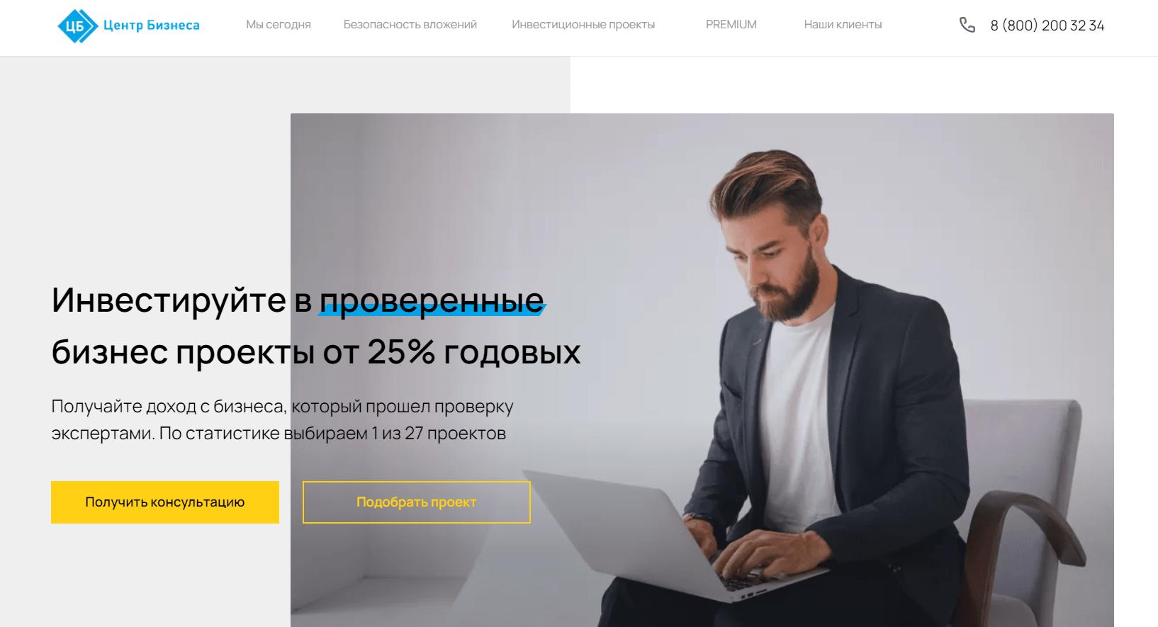 Официальный сайт инвестиционной компании «Центр бизнеса»