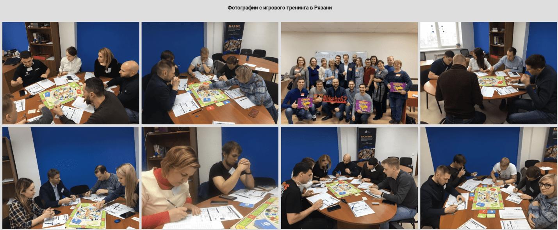 Фотографии с игровых тренингов в Рязани