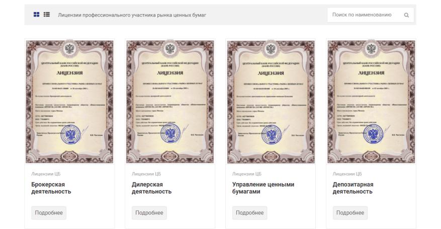 Лицензии от Центрального Банка России