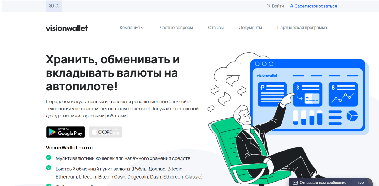Официальный сайт Visionwallet