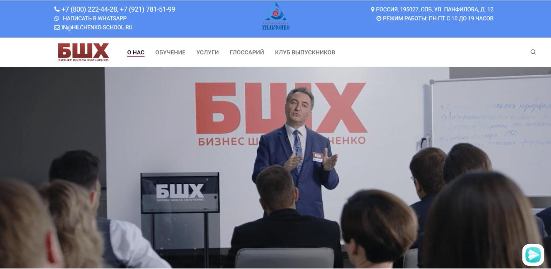 Официальный сайт Бизнес школы Хильченко